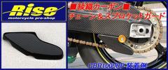■綾織カーボン■チェーン&スプロケットガード CBR400R