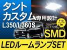 タントカスタム L350 L360用LEDルームランプ+T1