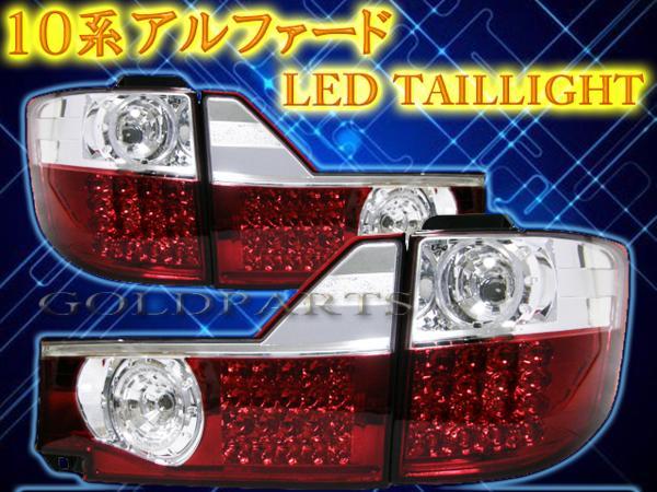 【限定 1円~】 10系 トヨタ アルファード 前期 クリスタルLEDテールランプ 純正スタイル LEDハイマウント同時購入可能