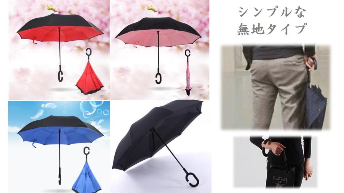 送料無料!!とってもおしゃれな逆さ傘!!ピンク