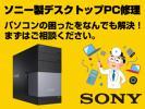 SONY ソニー VAIO デスクトップPCの故障トラブル診