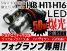 新品 H11 H16 50W LED フォグランプ トヨタ