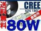 S25超光CREE80W■180度平行ピンLEDバックランプ