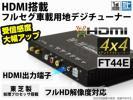 送料無料 車載 地デジチューナーTOSHIBA内臓 HDMI