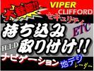 ナビ・セキュリティ 出張・持込・格安取り付け専門店 【関西】