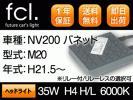 fcl. 1年保証 35W HID H4 NV200 バネッ