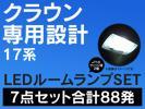 クラウン17系用 LED ルームランプ+T10 7点計88発