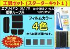 【キット付】 エブリイバン DA17V 標準ルーフ用 カット