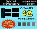ライトエース 5ドアバン S412M カット済みカーフィルム