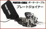 新品 PORTER-CABLE ビスケットジョイナー プレー