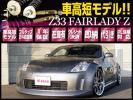 【車高短モデル】 Z33 フェアレディZ クーペ 前/後期