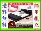 宮棚・コンセント付きフロアベッド【スリード】S マットレス2