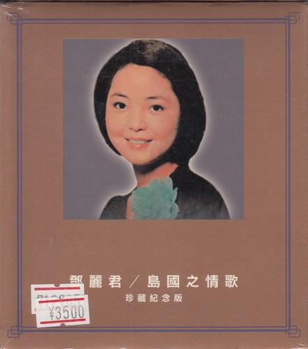 [登β]麗君 テレサ・テン 島國之情歌 海山唱片 CD 新品_画像1
