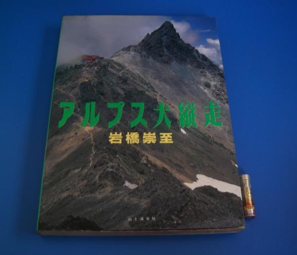 ★1984年 アルプス大縦走 岩橋崇至 山と渓谷社_画像1