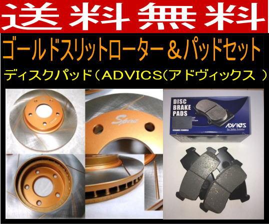 送無ムラーノ Z51 TNZ51 リヤゴールドスリットローターパッド ディスクパッドADVICS/住友