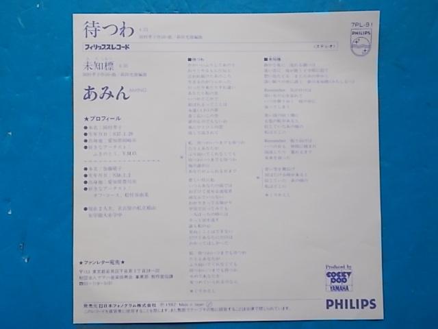 s8982 EP あみん 待つわ 未知標 ポプコン・グランプリ 岡村孝子_画像2