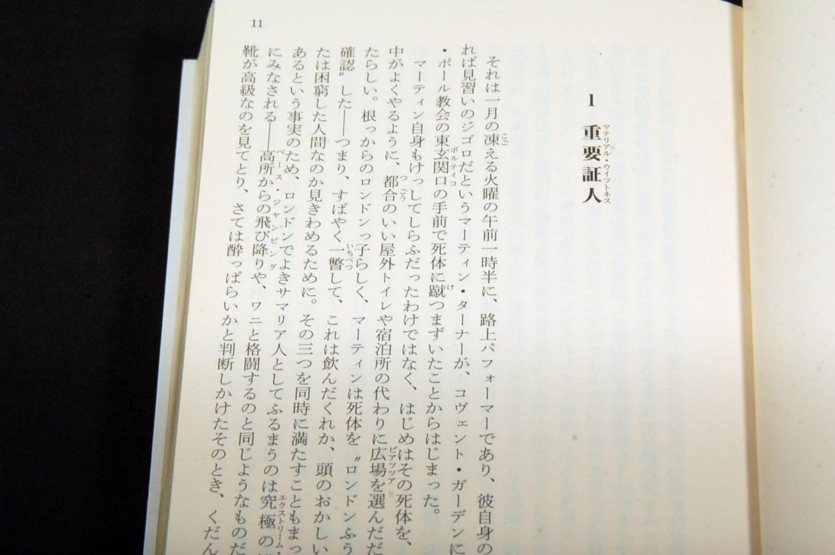 ヤフオク! - ベン.アーロノヴィッチ/金子司 訳【女王陛下の魔...