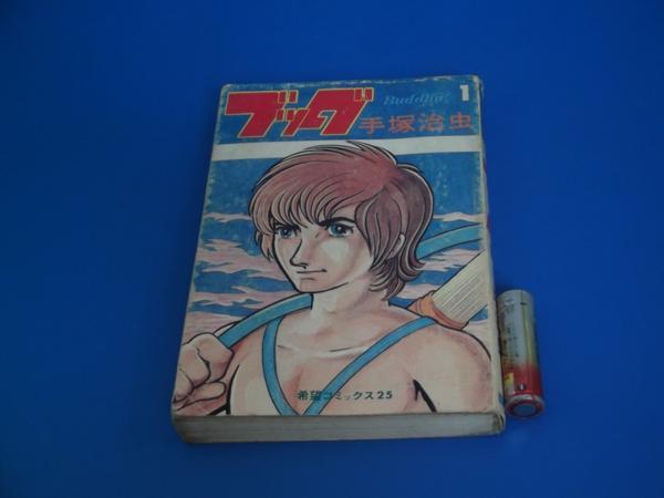 昭和52年 ブッダ 1 手塚治虫 潮出版社 希望コミックス_画像1