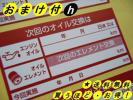 おまけ付h★次回のオイル交換ステッカー赤色5000枚/安心