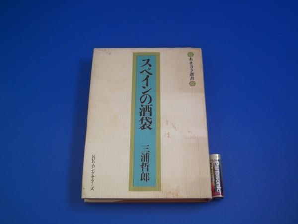 昭和53年 スペインの酒袋 三浦哲郎 Kkロングセラーズ_画像1