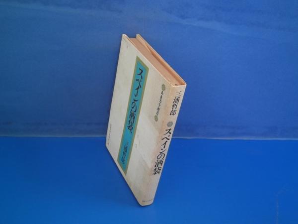 昭和53年 スペインの酒袋 三浦哲郎 Kkロングセラーズ_画像3