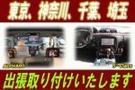 Kyпить 鶴見区、神奈川区、西区オーディオ出張取り付けいたします на Yahoo.co.jp
