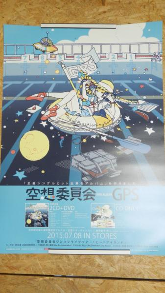 B8■空想委員会 GPS ポスター カラオケ広告用