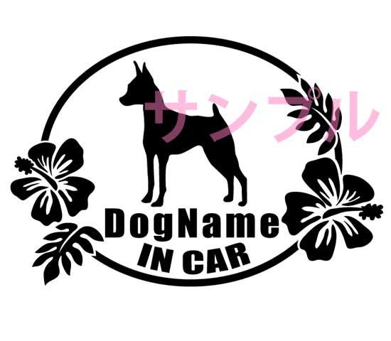 犬 ワンちゃん DOG IN CAR ミニチュアピンシャー カーステッカー デカール 文字入れ 名入れ _画像1
