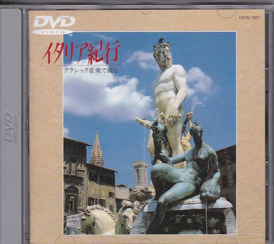 ◆DVD イタリア紀行 クラシック音楽で綴る なかにし礼◆送料無料 グッズの画像