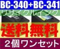 送料無料 特価 CANON BC-340+BC-341互換2個組PIXUS MG3230MG4230