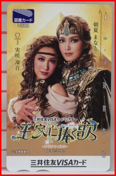 送料込★図書カード500円分 宝塚歌劇「王家に捧ぐ歌」朝夏まなと