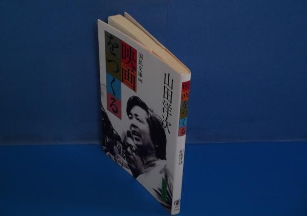 1991年 映画をつくる 山田洋次 大月書店 映画とは_画像3