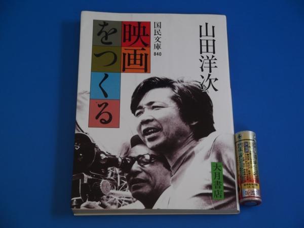 1991年 映画をつくる 山田洋次 大月書店 映画とは_画像1