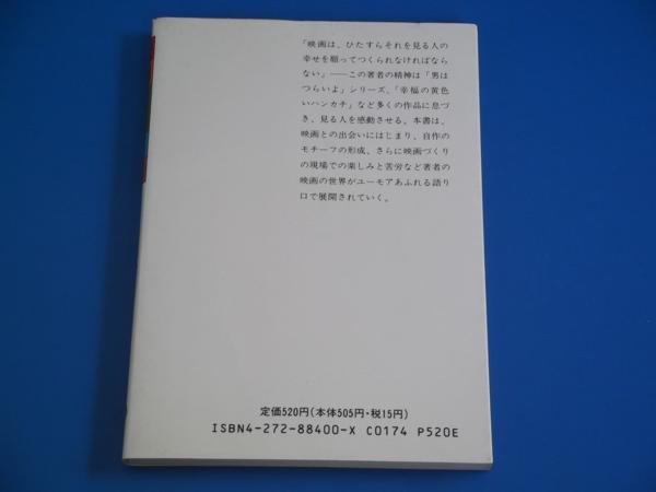 1991年 映画をつくる 山田洋次 大月書店 映画とは_画像2