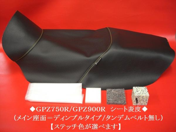 【日本製】座面ディンプル■GPZ750R/GPZ900R カスタム シート表皮 シートカバー ノンスリップ ピースクラフト KK_ステッチ色が8色から選べます