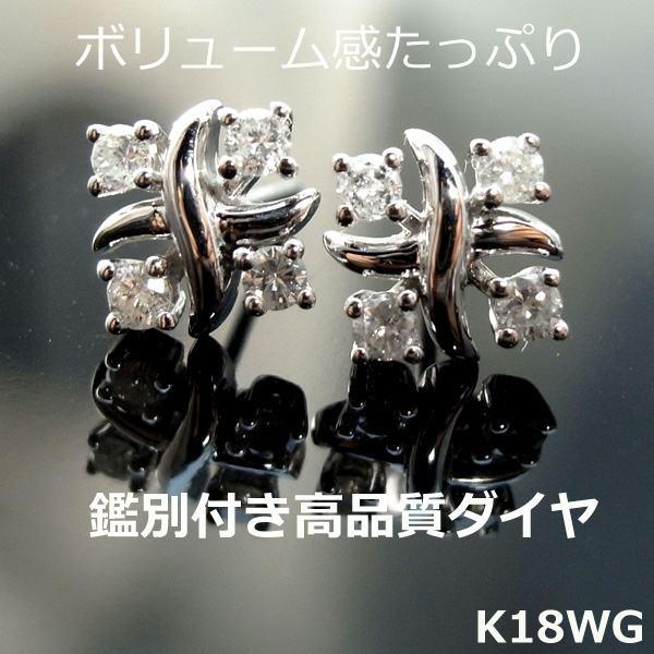【送料無料】鑑別付K18WG天然ダイヤ0.3ctデザインピアス■8229