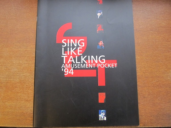 ツアーパンフ「SING LIKE TALKING AMUSEMENT POCKET '94」
