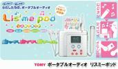 ■ ポータブルオーディオ TOMY リスミーポッド ブルー ■ 新品!