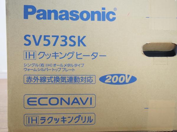 Panasonic ビルトインIHクッキングヒーター KZ-V573S SV573SK_画像5