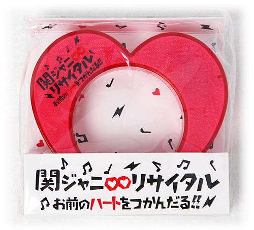 関ジャニ∞ リサイタル/オリジナルハートライト◆新品Ss