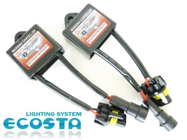 ECOSTA HID キャンセラー A カプラーオン 簡易タイプ F07 F10 F11 F01 F02 F03 F04 E60 E61 E92 E90 E65 E66 E88 E87 E61 BMW (A)_《1年保証付》