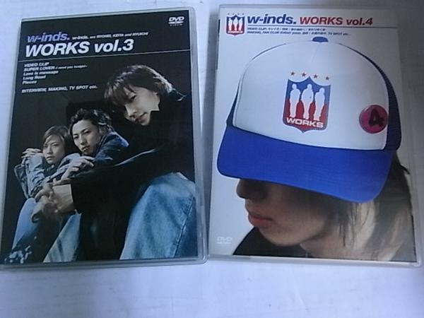 ♪●DVD w-inds. 2本♪WORKS vol.3とVol.4