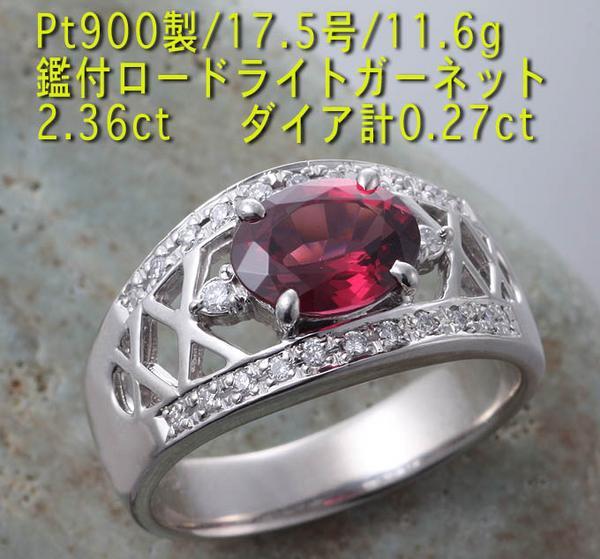 鑑付ロードライトガーネットのPt900製17.5号リング/IP-3326_画像1