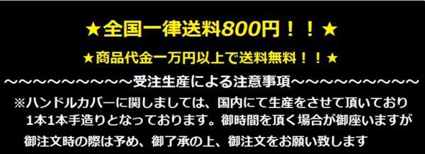 国産 エナメル ブラック/オレンジ ダブル ハンドルカバー 2HS_画像5