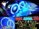 ●115mmCCFL2個エンジェルアイ化フルセット青イカリング激光 クリアスリットチューブ入りBMWみたいなイカリングを フォグランプに