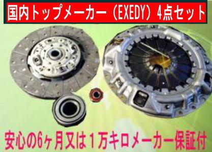 エルフ NKR58系 EXEDY クラッチキット4点セット ISK007_画像1