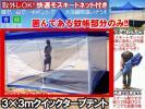 ■3×3mtテント用 蚊帳のみ幅12m横幕モスキートネットBBQフリマ アウトドアタープテントの虫よけプライバシー保護にも 汎用横幕