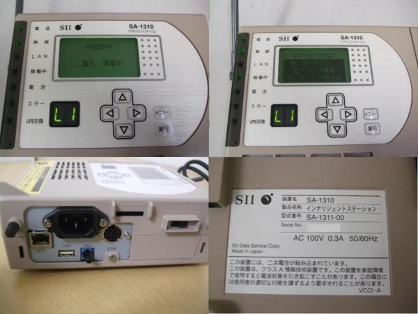 程度良/通電確認済み SII SA-1310 インテリジェントステーション_別出品でメインの方も出しております。