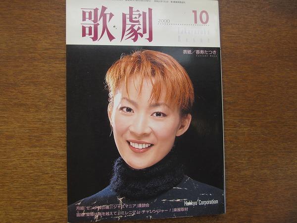 歌劇 2000.10●香寿たつき真琴つばさ和央ようか轟悠月影瞳/宝塚