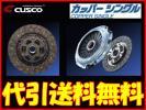 CUSCO  Κ  сцепление   Roadster  NA6CE  наложенный платеж  Бесплатная доставка